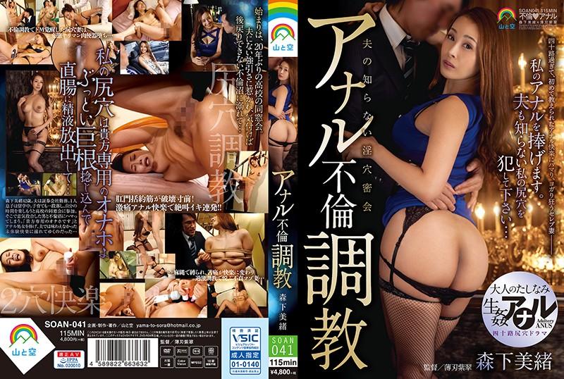 SOAN-041 japanese porn Anal Adultery Breaking In Training Mio Morishita