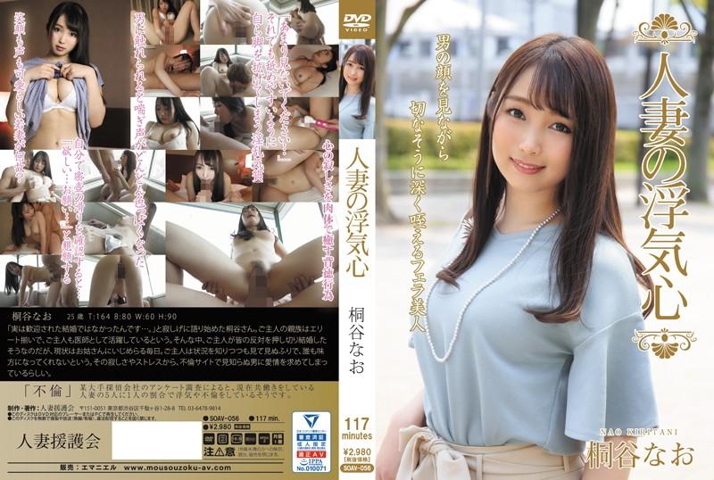 SOAV-056 jav model A Married Woman And Her Infidelity Nao Kiritani