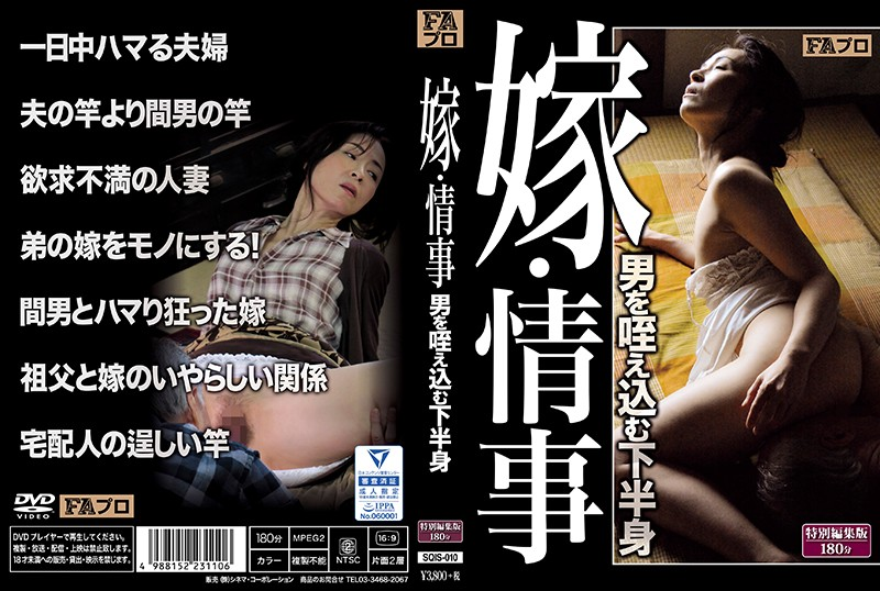 SQIS-010 sex xx Love Affair With A Wife – The Lower Body That Eats Up Men