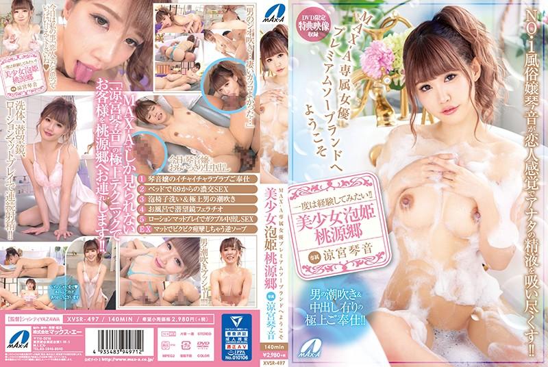 XVSR-497 jav sex Beautiful Bubble Princess Paradise Kotone Suzumiya