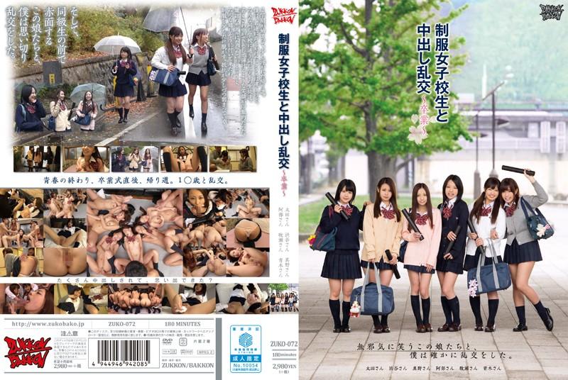 ZUKO-072 jav videos Schoolgirl In Uniform & Creampie Orgy ~Graduation~