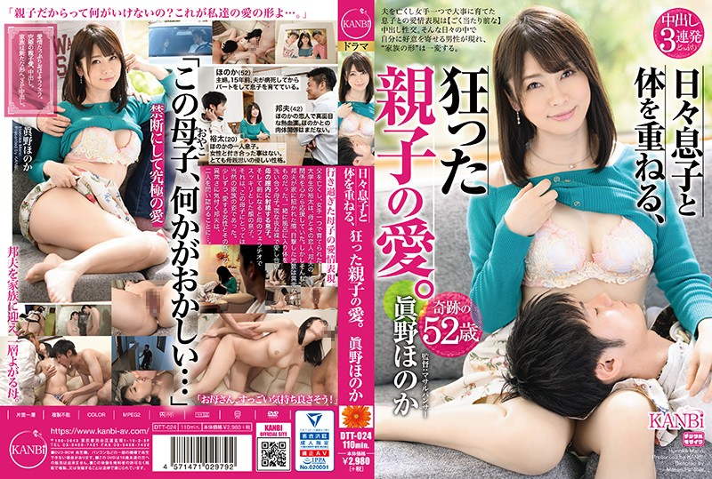 DTT-024 japan hd porn Crazy Love Between Mother And Son Grows Deeper Everyday. Honoka Mano