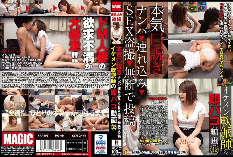 KKJ-103 jav porn streaming Real Game Pickup – Bring Home – Hidden Sex Cam – Submit Video Without Asking Handsome Pickup
