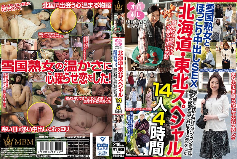 MBM-092 full free porn I'm In Love With An Old Lady!! Hokkaido/Tohoku Special Warm And Comfortable Creampie Sex With A