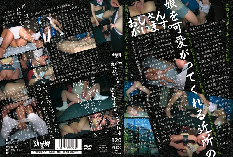 SCR-084 free online porn The Old Guy In The Neighborhood Who Loves Y********ls