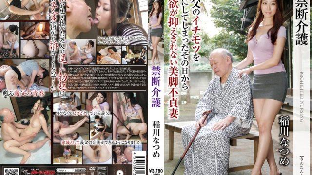 GG-246 japan xxx Naughty Nurses Natsume Inagawa