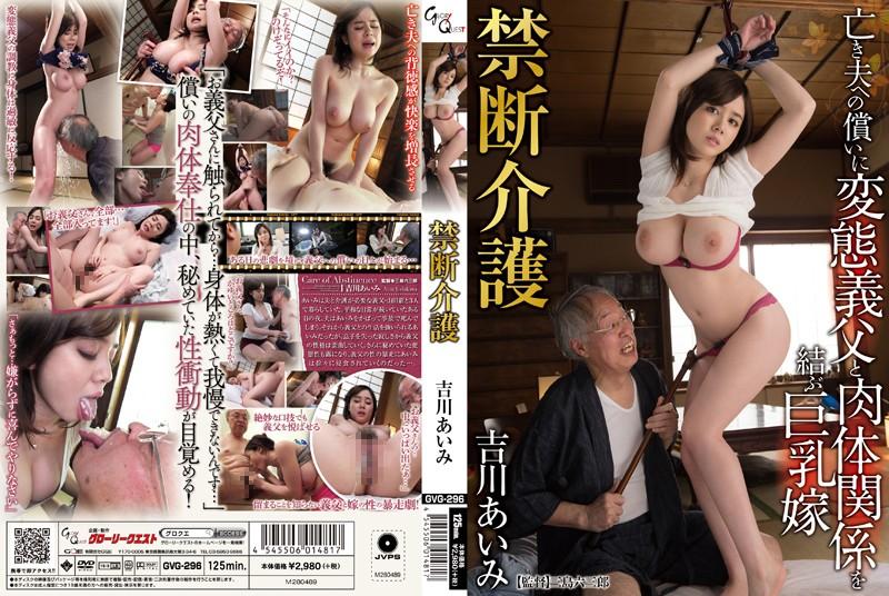 GVG-296 jav hd streaming Naughty Nurse Aimi Yoshikawa