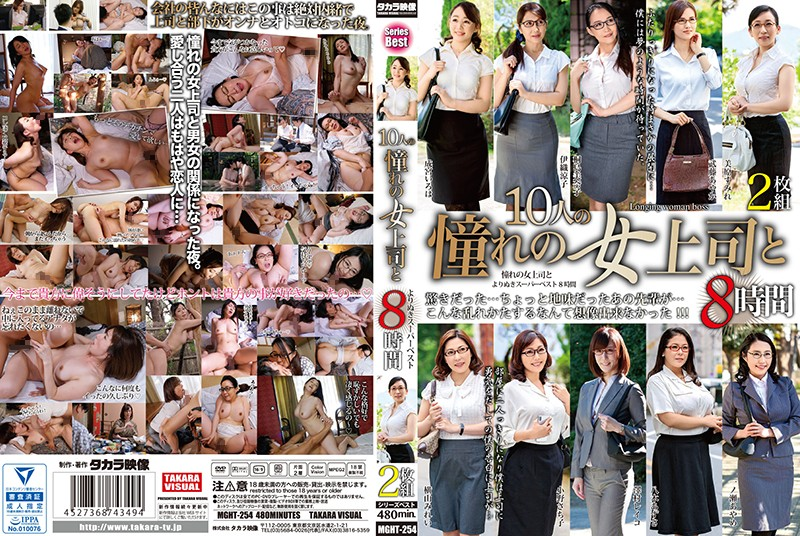 MGHT-254 best japanese porn I'm With My Favorite Lady Boss A Best Hits Collection Of Super Select Nookie Scenes 8 Hours