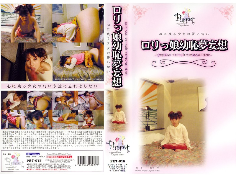 PET-013 JavHD Lolicon Girl (Shame) Daydream – The Fleeting Scent Of A Barely Legal Remains In My Heart –