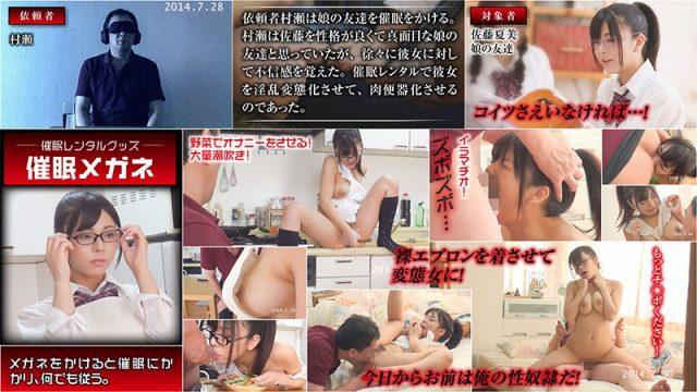 HYPN-008 watch jav Azusa Misaki Hypnotism Rental This Arrogant Friend Of My Daughter Is Going To Get Her P****hment! She'll Start