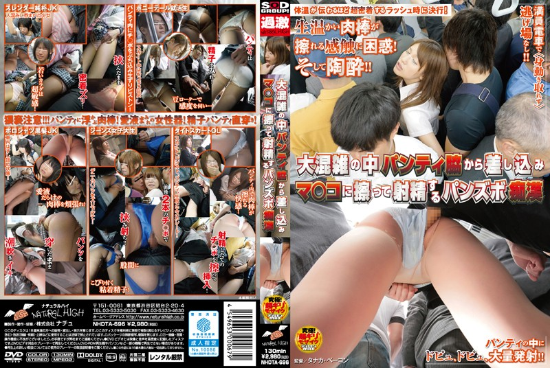 NHDTA-696 VJav M****ter Takes Advantage Of The Crowds To Slip Into Girls' Panties And Rub Away Until He Blows His