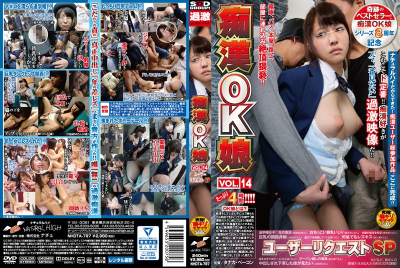 NHDTA-797 jav watch She Likes Groping Vol. 14 User Request Special