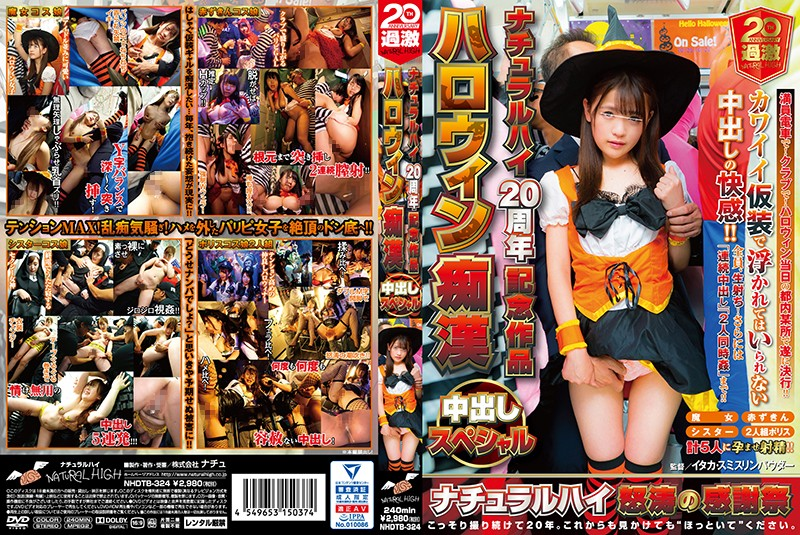 NHDTB-324 japan hd porn Natural High 20th Anniversary Video The Halloween Fondler Creampie Specials