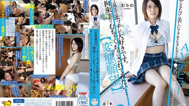 PIYO-046 jav stream [Perverted Desires] I Know I Don't Look It, But I Love To Have Sex. I Want To Get Tied Up And Have