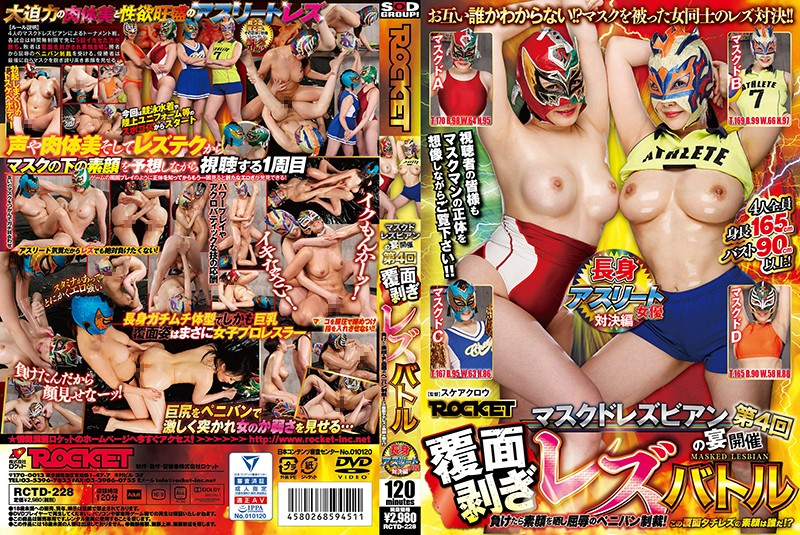 RCTD-228 jav video The 4th Best Little Sister Grand-Prix Mask Removal Lesbian Battle Tall Athletic Actress Battle