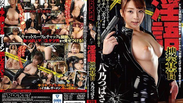RCTD-229 jav idol Dirty Talk Secret Agent Tsubasa Hachino