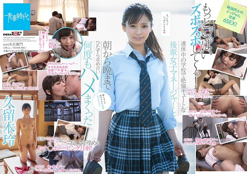 SDAB-093  Rei Kuruki During Vacation, I Fucked This Super Cute Female Manager From Morning Until Night At School, And