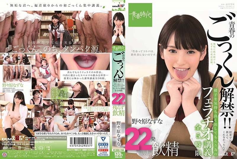 SDAB-094 japanese av Nazuna Nonohara Barely Legal Says Yes To Swallowing Cum!! They Don't Teach This In Sex Ed: This Blowjob Lecture