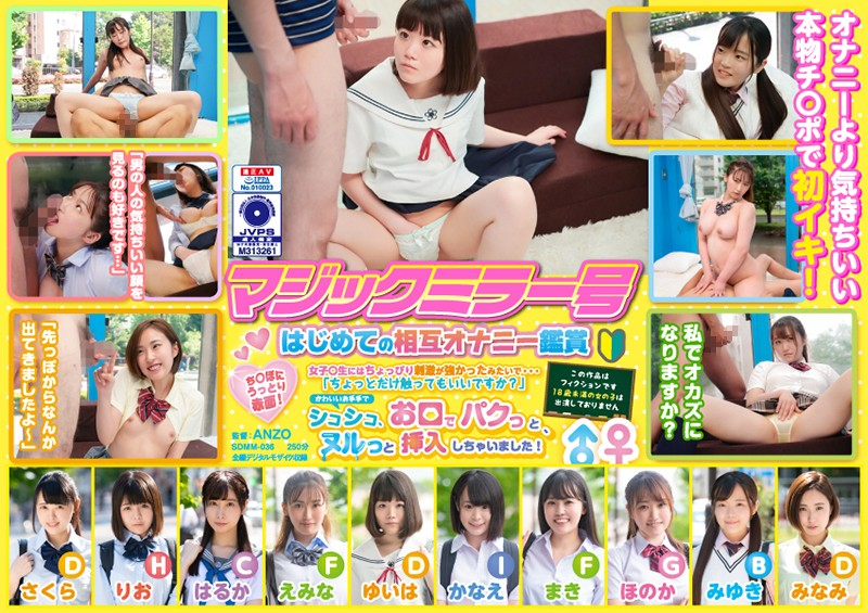 SDMM-036 jav porn streaming The Magic Mirror Number Bus First-Time Mutual Masturbation Watching She's Innocently Blushing When