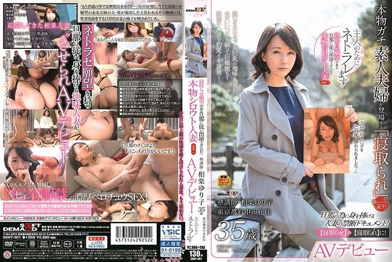 SDNT-001 jav video Yuriko Sagara A Real Amateur Married Woman Obeys Her Husband Who Has Cuckolding Fantasies And Stars In A Porno.