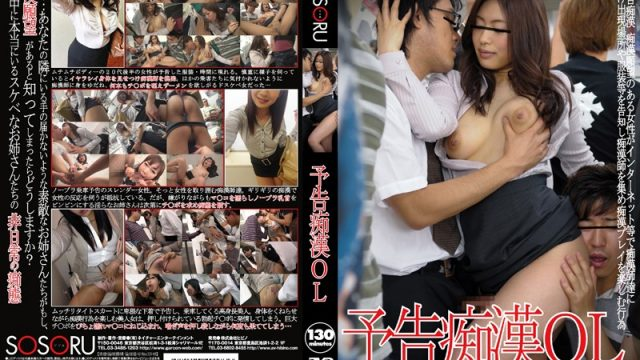 SSR-053 free streaming porn Advance Notice M****ter Office Lady