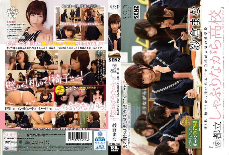 STAR-619 japanese porn streaming Mana Sakura From The Walls! The Desks! The Chairs! There Are Cocks Popping Out Everywhere At This Popular Prep