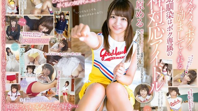 STARS-137 jav movie My Own C***dhood Friend Idol Always Encourages Me Even Though I Suck Meru Ishihara
