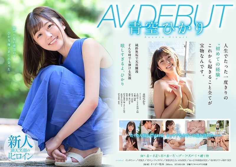 STARS-138 jav watch Hikari Aozora AV DEBUT