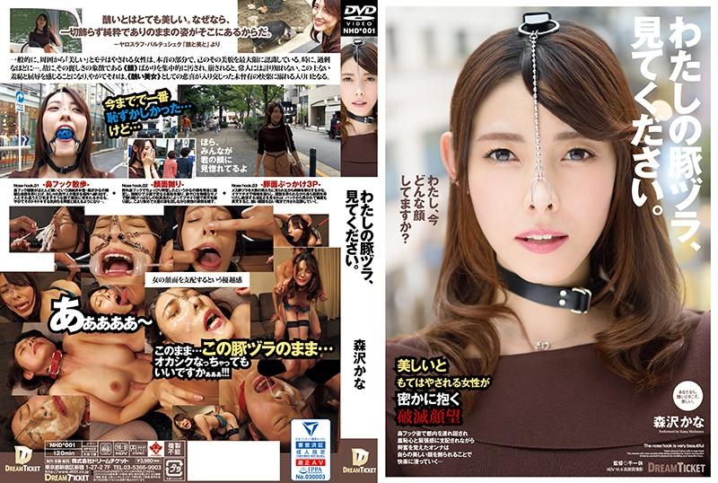 NHD-001 Hot Jav Watch Me Fuck Like An Animal. Kana Morisawa