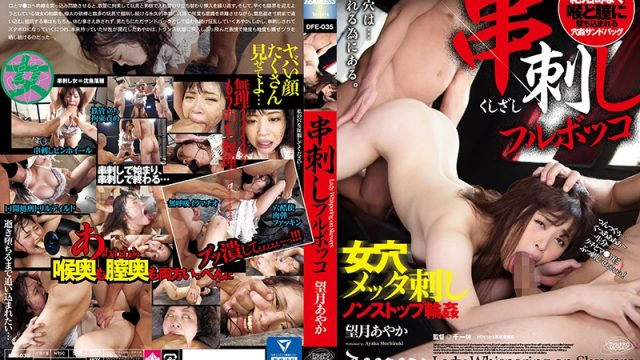 DFE-035  Skewering Full Fucks Ayaka Mochizuki