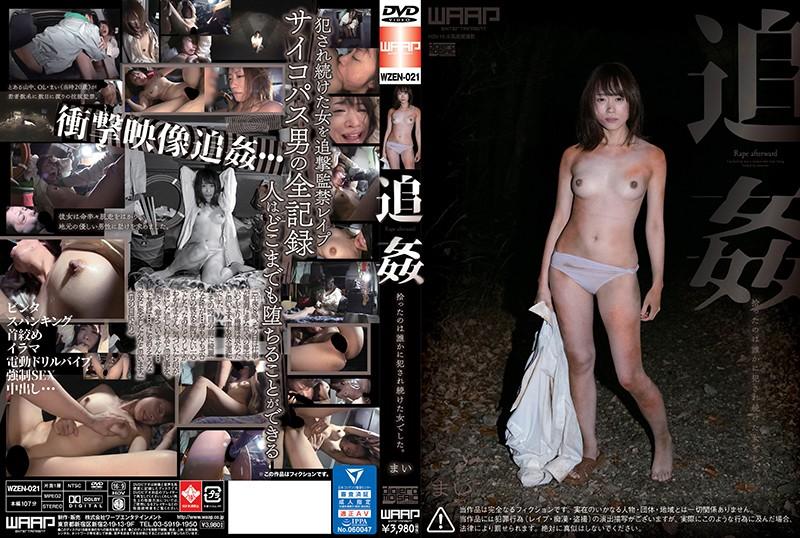 WZEN-021 jav porn Follow-Up Fucking (WZEN-021)