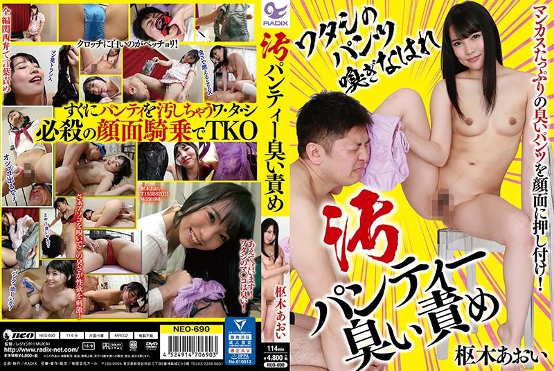 NEO-690 download jav Filthy Panties A Stinky, Smelly A*****t Aoi Kururugi