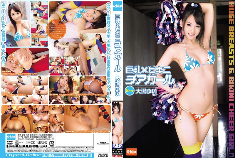 EKDV-394 japaneseporn Bikini Cheerleader With Big Tits Yui Oba