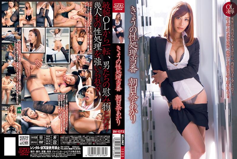 DV-1372 xxx online Today's Fuck Processing Akari Asahina