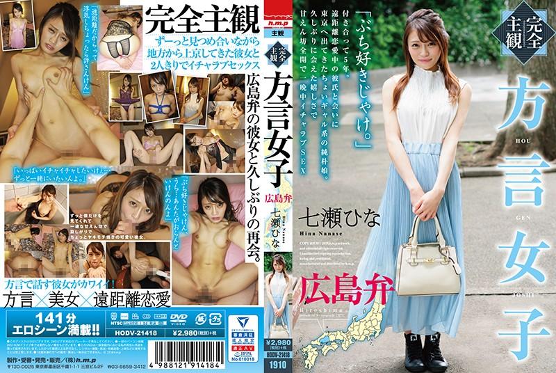 HODV-21418 asian porn (Complete POV) Girls Talk in Dialect: Hiroshima Hina Nanase