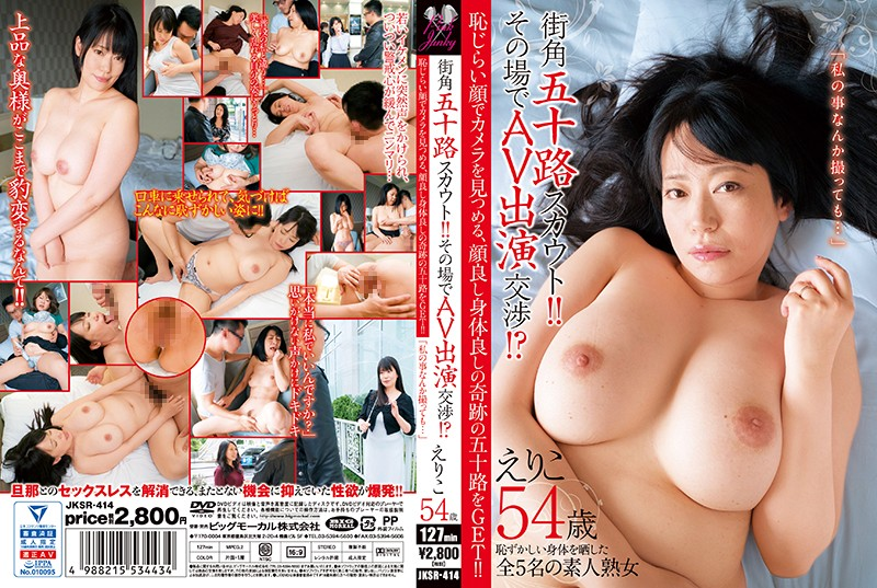 """JKSR-414 asian porn Scouting The Street For Women In Their 50's! Negotiating A Porno Right There On The Spot! – """"Are You"""