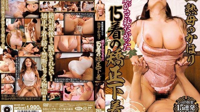 MCSR-357 asian porn video Akiko Kirishima Hitomi Kaiman A Serial Fuck Drama Kahori, The Mature Mama 15 Layers Of Reinforced Underwear That Could Not Be