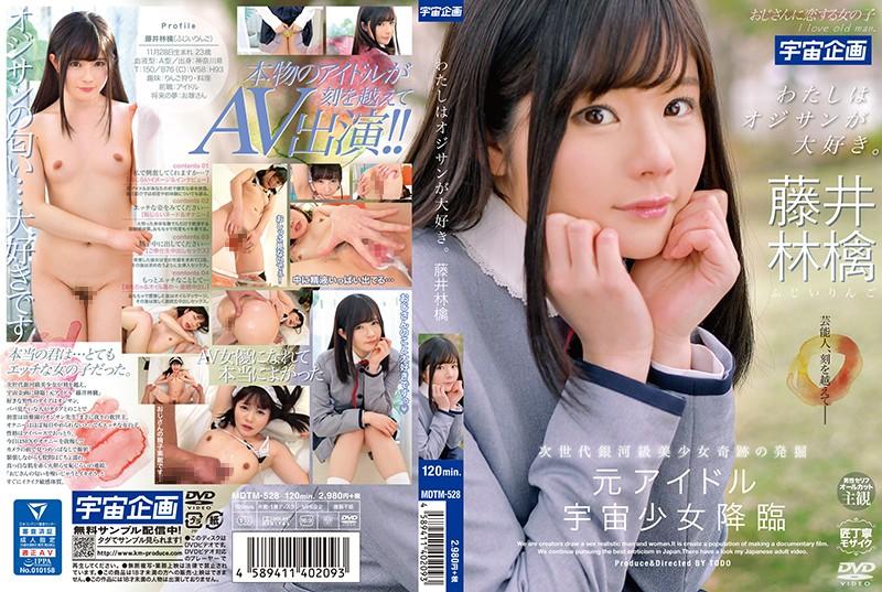MDTM-528 hd porn stream I Love Old Men. Ringo Fujii