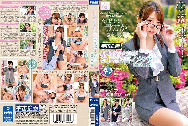 MDTM-568 porn movies online Exclusive High-Class Beautiful Girl! – The Boss's Secretary – Image Club Premium vol. 001