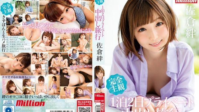 MKMP-297 free jav Kizuna Sakura Full POV Two Night Stay Private Creampie Trip