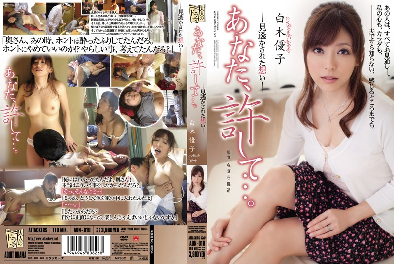 ADN-010 jav black actor Darling, Forgive Me… Transparent Feelings Yuko Shiraki