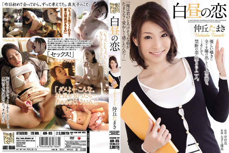 ADN-015 japanese sex Daytime Love Yamaki Nakaoka