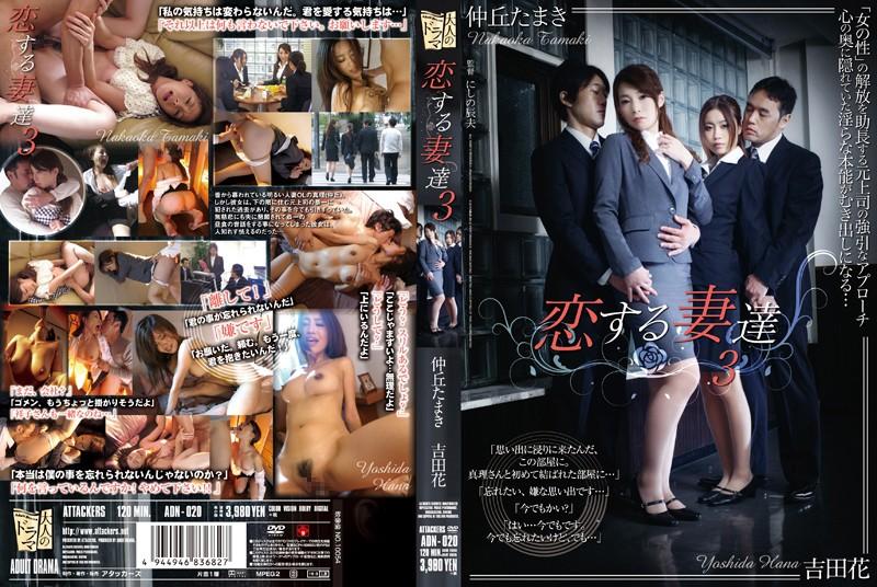 ADN-020 StreamJav Wives In Love 3 Yamaki Nakaoka Hana Kishida