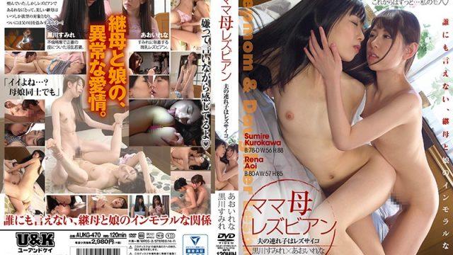 AUKG-470 jav online Mama's A Lesbian: My Husband's Daughter Is A Hot Lesbian ~ Sumire Kurokawa and Rena Aoi