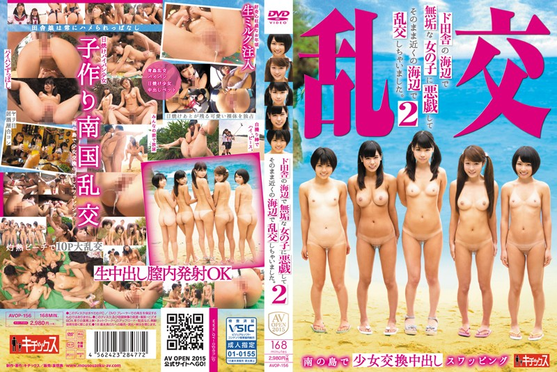 AVOP-156 japanese sex movies We Tricked An Innocent Country Girl Into Joining Our Seaside Orgy. 2
