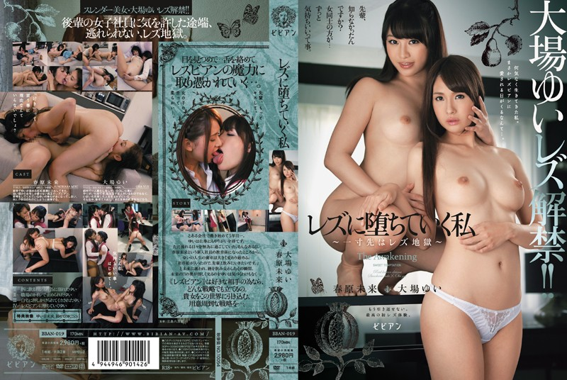 BBAN-019 japaness porn Falling For Another Woman – One Inch Away From Lesbian Hell – Yui Oba  Miki Sunohara