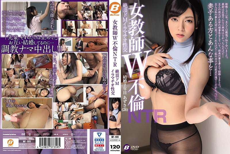 BF-572 jav stream A Female Teacher's Adulterous Double Cuckolding. Orgasmic, Submissive Deep Throat. 2nd Year Of