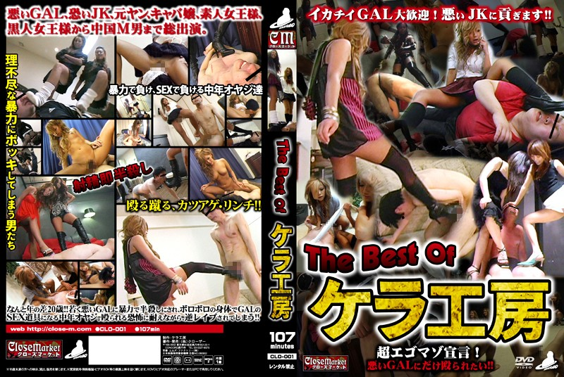 CLO-001 japanese porn videos The Best of Woodpecker Studio