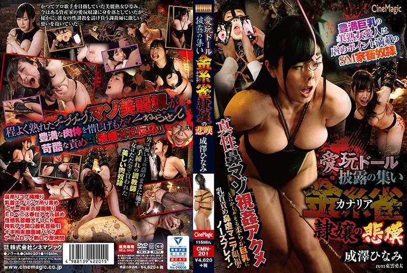 CMN-201 japanese sex movie Love Doll Show And Tell Female S***e Canary's Sorrow Hinami Narusawa
