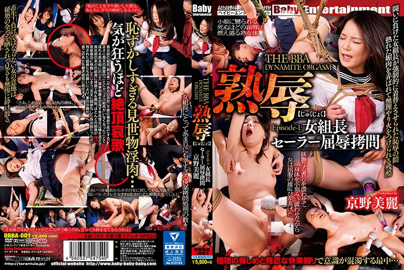 DBBA-001 streaming jav THE BBA DYNAMITE ORGASM H*********n Episode 1: The Humiliating T*****e of Sailor Ladies Miura Kyono